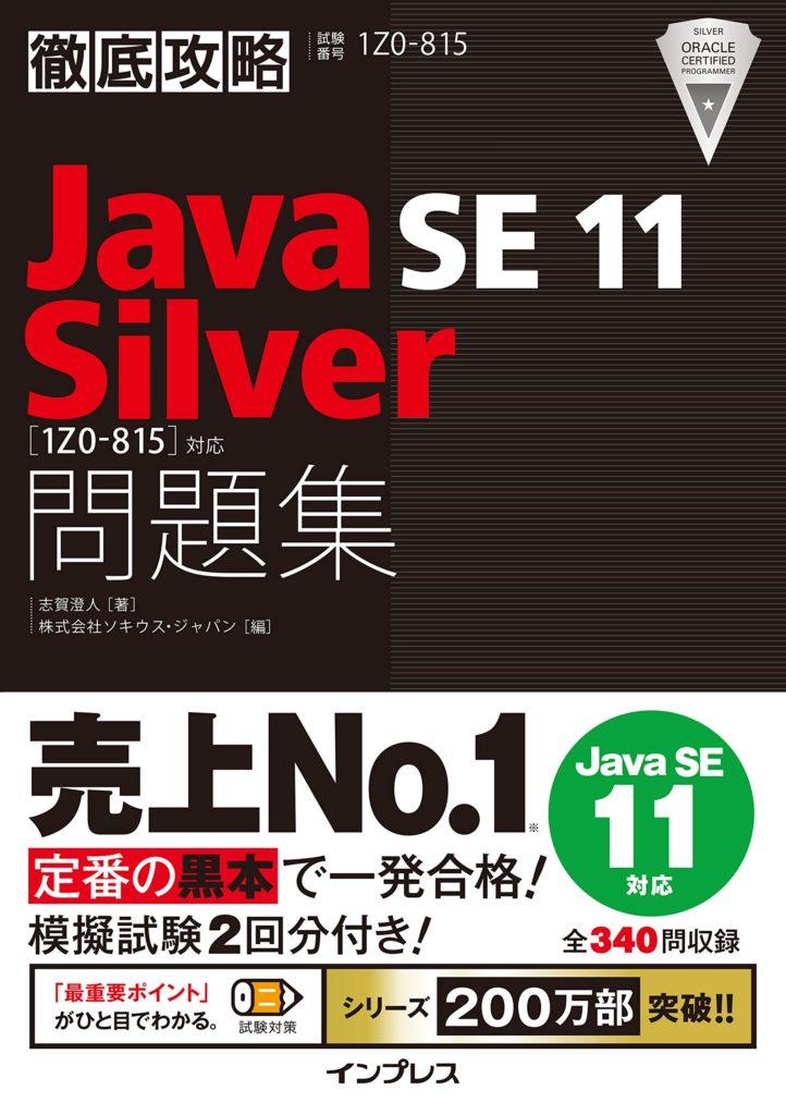 java silver 11 黒
